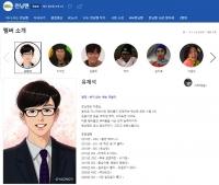 '합성 아닙니다' 런닝맨, 10년 만에 홈페이지 새단장
