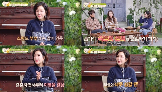 배우 노현희가 전남편 신동진 아나운서와 결혼 당시, 그리고 이혼 과정과 이혼 후 겪은 고통까지 여러 속사정을 밝혔다. /방송화면 캡처