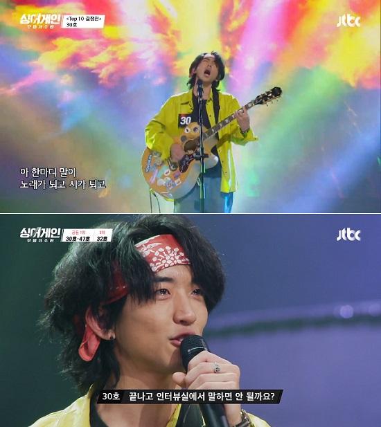 JTBC 싱어게인 30호 가수 이승윤이 18일 방송에서 무대를 마친 후 톱10에 진출했다. 산울림의 내 마음의 주단을 깔고를 열창한 이승윤은 심사위원들의 극찬을 받고 눈물을 보이기도 했다. /JTBC 싱어게인 캡처