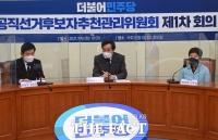 [TF사진관] 이낙연, 4·7 재보선 공관위 주재… '후보 찾기 돌입'