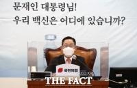 [TF초점] '국정농단' 불씨 살아날라…조심스러운 국민의힘