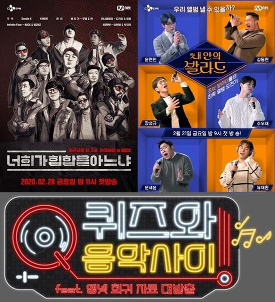 프로듀스 조작사태 이후 Mnet은 너희가 힙합을 아느냐 내안의 발라드 퀴즈와 음악사이(왼쪽 위부터 시계방향) 등 자극성을 뺀 콘텐츠에 주력해왔다. /Mnet 제공