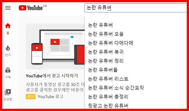 뒷광고 논란으로 자숙했던 유튜버들이 복귀 후 더 큰 인기를 얻고 있다. /유튜브 갈무리