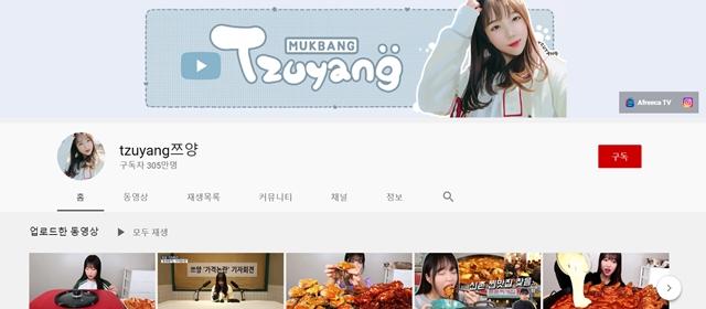먹방 유튜버 쯔양(본명 박정원)은 302만 명의 구독자를 확보하고 있다. /유튜브 갈무리