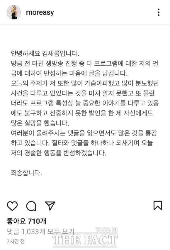 논란이 일자 김새롬은 자신의 인스타그램에 정인이 사건을 다루고 있는지 몰랐다며 결국 사과문을 올렸다.