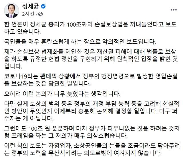 정 총리는 지난 21일 적절한 지원이 필요하고, 이를 제도화하는 방안을 검토해야 할 때라고 말한 바 있다. /페이스북 갈무리