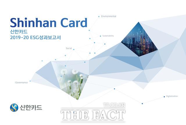 신한카드가 업계 최초로 ESG 성과보고서를 발간했다고 25일 밝혔다. /더팩트 DB