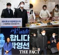 [TF포착] '안·나·오'에 박영선까지...불 붙은 서울시장 보궐선거