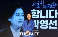[TF사진관] 박영선 서울시장 출마… '서울 대전환' 포부