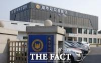 자치경찰단, 눈 녹은 뒤 도민안전 보호활동 '쾌청'