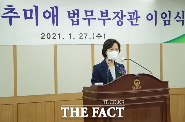 추미애 법무부 장관이 27일 이임식에서 연설하고 있다./법무부 제공
