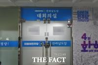 더민주 전남도당, 4·7 재보궐선거 앞두고 조직 '재 구성'