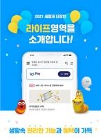 신한은행, 모바일 앱 쏠 개편…3개 테마로 세분화