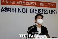[TF사진관] 안철수, 여성범죄 근절 프로젝트 공약 발표