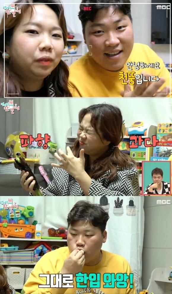 개그맨 홍현희가 시매부 천뚱과 역대급 과메기 먹방을 펼쳤다. /MBC 전지적 참견 시점 방송화면