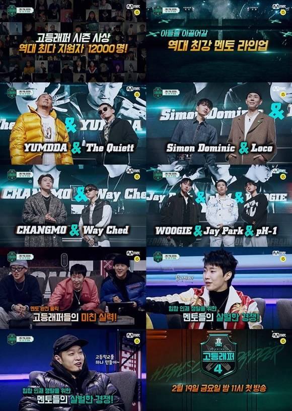 고등래퍼4가 오는 19일 시청자들을 만난다. 역대 최대 규모인 1만 2000여 명의 참가자들과 함께 뜨거운 힙합의 열기를 전달할 전망이다. /Mnet 제공