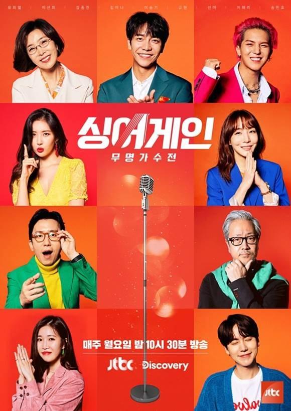 JTBC '싱어게인-무명가수전'(이하 '싱어게인')이 시청률 두 자릿수를 돌파하며 화제를 낳고 있다. /JTBC 제공