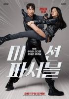 '미션 파서블', 17일 개봉…'대환장 듀오' 김영광X이선빈 출격