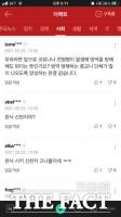"""신천지 '역학조사 방해 혐의 무죄'... 시민들 """"이해불가"""""""