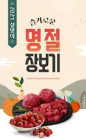 설 음식 저렴하게…롯데온, '슬기로운 명절 장보기'