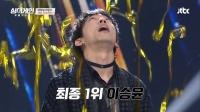 이승윤, '싱어게인' 최종 우승…'학폭 부인' 요아리 6위