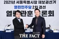 열린민주당 서울시장 후보 확정 김진애