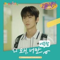 서은광 보컬X김재환 작사·작곡, '리플레이' OST 발매