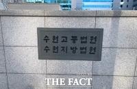 '방역방해' 신천지 간부 9명 전원 '무죄'…법원