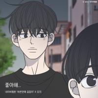 죠지, '바른연애 길잡이'에 감성 더했다…OST '좋아해..' 발매
