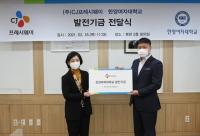 CJ프레시웨이, 한양여대와 손잡고 산학협력 강화