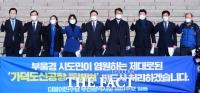 민주 부산시장 후보들, '가덕도신공항 특별법' 통과 촉구 [TF사진관]