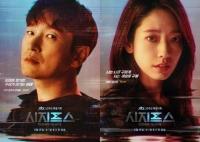 '시지프스', '미스트롯2' 열기에도 시청률 상승세