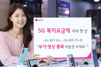 LG유플러스, 장애인 전용 '5G 복지 요금제' 출시