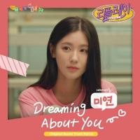 (여자)아이들 미연, '리플레이' OST 가창…19일 발매