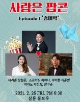 추억소환 콘서트 '사랑은 팝콘', 홍대 살롱문보우서 진행
