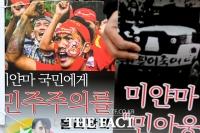 '미얀마 국민에게 민주주의를 돌려달라!' [포토]