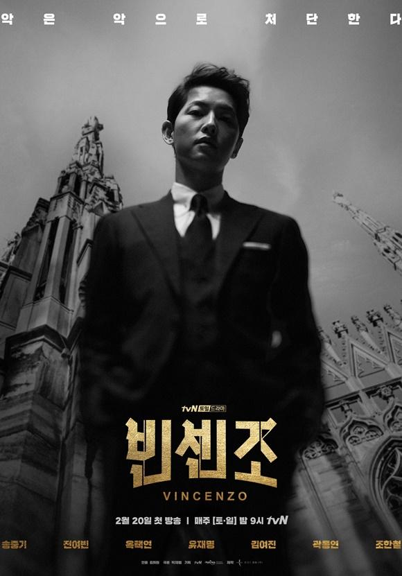 빈센조가 2회 만에 전작 철인왕후의 시청률을 넘어섰다. tvN은 2049 시청률은 전 채널 1위를 차지했다고 밝혔다. /tvN 제공