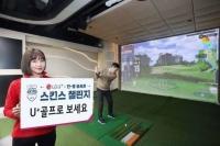 LG유플러스, 한·중 '언택트' 골프매치 생중계