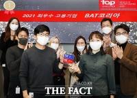 BAT코리아, 3년 연속 '최우수 고용기업' 선정[포토]