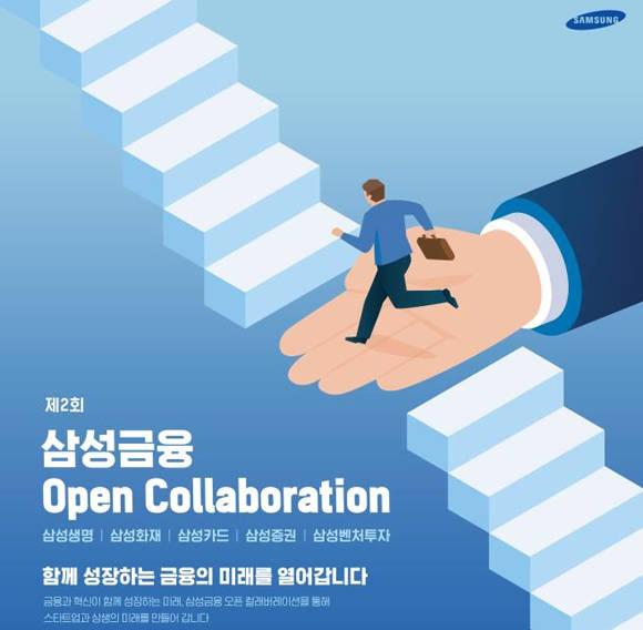 삼성 생명·카드 등 금융계열사, 스타트업과 '협업' 나선다