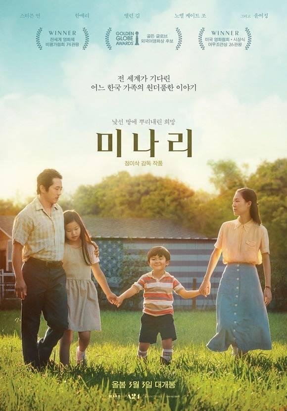 미나리는 희망을 찾아 낯선 미국으로 떠나온 한국 가족의 아주 특별한 여정을 담는다. 오는 3월 3일 국내 개봉한다. /판씨네마 제공