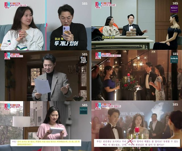 가수 전진과 그의 아내 류이서가 SBS '동상이몽 시즌2-너는 내 운명'에 출연해 SBS 금토드라마 '펜트하우스2' 카메오 출연 도전기를 공개했다. /방송화면 캡처