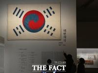 3·1절 앞두고 '데니 태극기' 공개한 국립중앙박물관 [TF사진관]