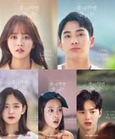 '좋아하면 울리는 2', 김소현→송강 '5인 5색' 新 포스터 공개