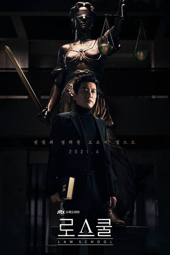 24일 로스쿨 제작진 측은 티저 포스터와 영상을 공개했다. 포스터 속 김명민은 강렬한 시선과 철저한 포커페이스로 눈길을 끈다. /JTBC 제공