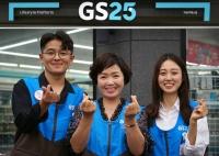 GS25, 자율분쟁조정위원회 발족 통해 'ESG 경영' 박차