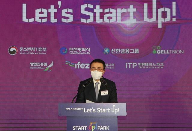 신한금융, 스타트업 지원 공간 '인천 스타트업파크' 오픈