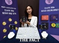 한국조폐공사, '천사의 재능'으로 만든 별자리 메달 공개 [TF사진관]