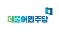 민주당 부산시장 보선 후보들, '친노‧친문' 표심 잡아라