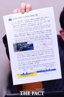 '위험성 크게 증가' 가덕도신공항 안전성 문건 공개한 김도읍 [TF사진관]